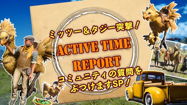 Final Fantasy XV com novidades amanhã
