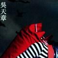 Kunst 56 Wu Tien-chang Biennale