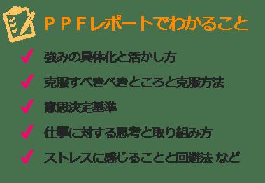 ppf01-1