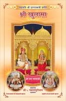 Shri_Khulasa