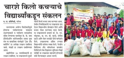 News - Trekking and cleaning drive Nashik Date 09 jul 2017