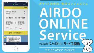 LINEで飛行機に搭乗できる新サービス エアドゥAIRDO ONLINE Serviceを開始