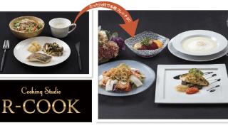 ライザップのマンツーマン料理教室が自由ヶ丘にオープン – R-COOK/RIZAPイノベーションズ株式会社