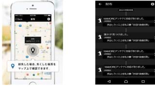 IoTで落とし物を発見するMAMORIOが東急線渋谷駅で試験を開始 – MAMORIO株式会社/東京急行電鉄株式会社