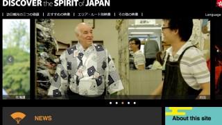日本寝ろ!?  2年前に観光庁が制作した動画メディア。youtube再生数が悲惨
