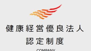 デマ医療サイトWelq運営のDeNAや、日本たばこ産業が健康経営優良法人2017として経済産業省が認定
