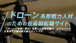 ドローン専門の転職・求人サイトSkyAgent(スカイエージェント)がリリースへ/ドローンデパートメント