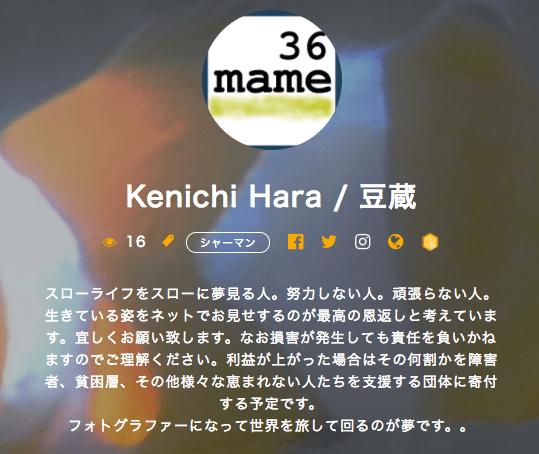 kenichihara_%e8%b1%86%e8%94%b5%e6%a7%98%e3%81%aevalu
