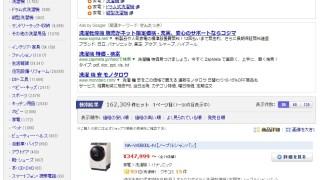 価格.comのサイト内検索に人工知能採用。「せんたっき」をアマゾン、楽天、ヤフーショッピング、ワウマと比較してみた