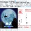 ZOZO社長の前澤友作氏1月7日までにフォロー&リツイートで合計1億円プレゼント