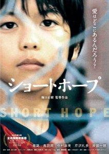 shorthope
