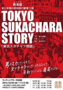 tokyo_s1