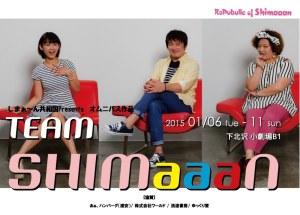 teamshimaaan_omote