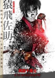 sanada_kyara_sasuke