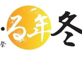 る年祭 ロゴ