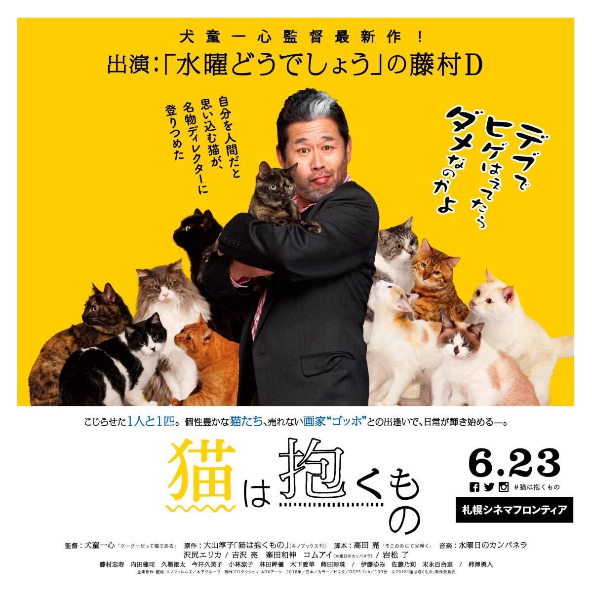 「水曜どうでしょう」の藤村D(藤村忠寿)ついに主演映画!?『猫は抱くもの』北海道限定キービジュアル・バナー解禁!!