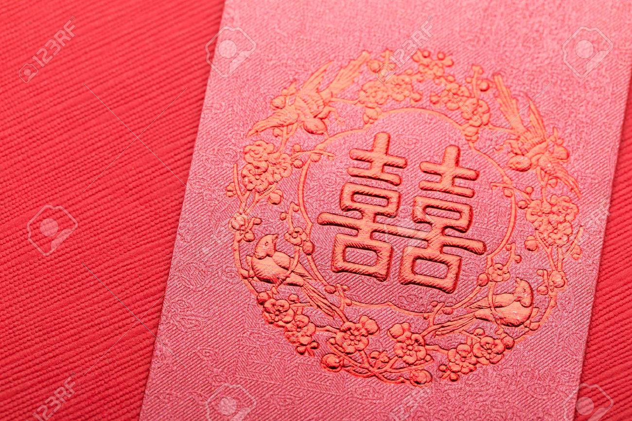 photo chinese wedding invitation card chinese wedding invitation Chinese wedding invitation card Stock Photo