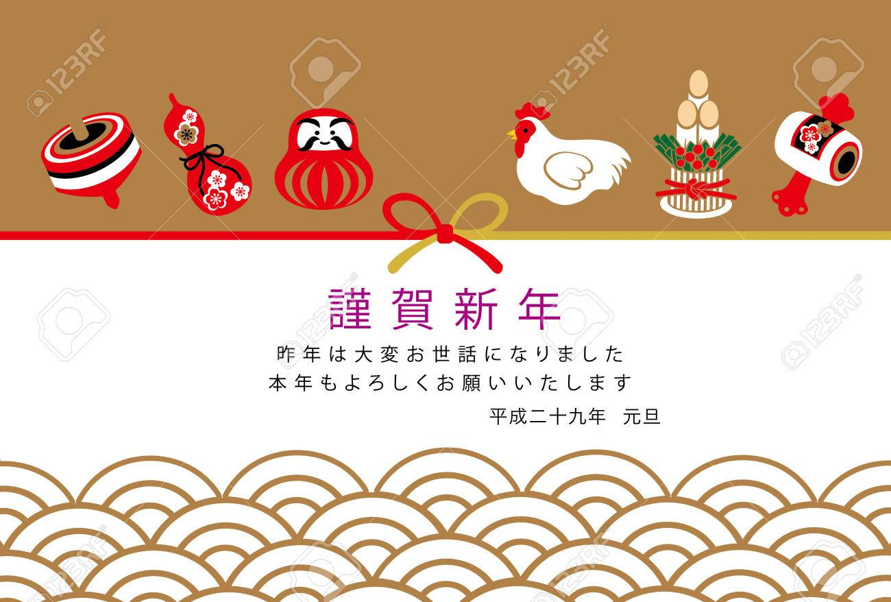 Chic Auspicious New Year Cards Photo New Years Cards Ideas New Card 2017 It Is Written New Cards Auspicious Wordsin Japanese New Card 2017 It Is Written New Cards cards New Years Cards