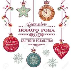 Peculiar 49815844 Greeting Card Cyrillic Russian New Year Russian Font Happy New Year Message Happy Holidays Wish Whit Happy Holidays Message To Customers Happy Holidays Messages