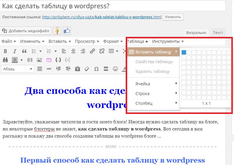 Как сделать сайт из таблиц