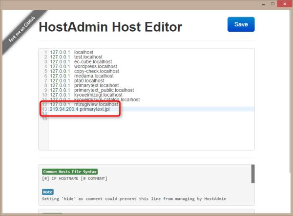 HostAdmin Host Editor ドメイン追加