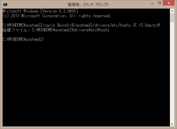 Windows8 コマンドプロンプト hostsファイルへの書き込み権限の付与