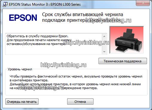 Epson L300 Срок службы впитывающей чернила подкладки принтера заканчивается \ закончился