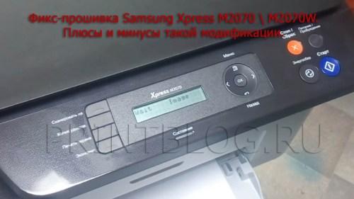 Прошивка Samsung Xpress M2070 \ M2070W \ M2070F \ M2070FW. Зачем? Как?