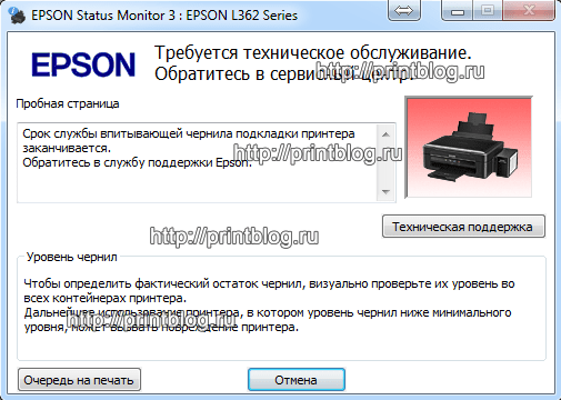 Сброс памперса Epson L362. Adjustment program Epson L132, L222, L312, L362, L364, L366, L130, L220, L310, L365, L566