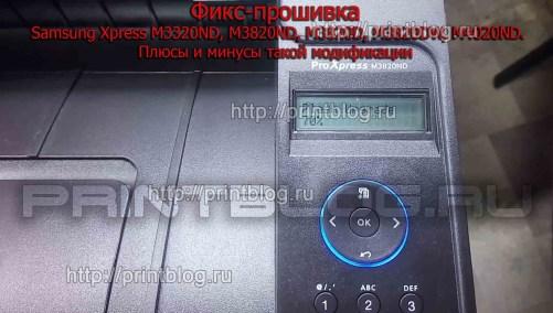Прошивка Samsung Xpress M3320ND, M3820ND, M3820D, M3820DW, M4020ND. Зачем? Как?