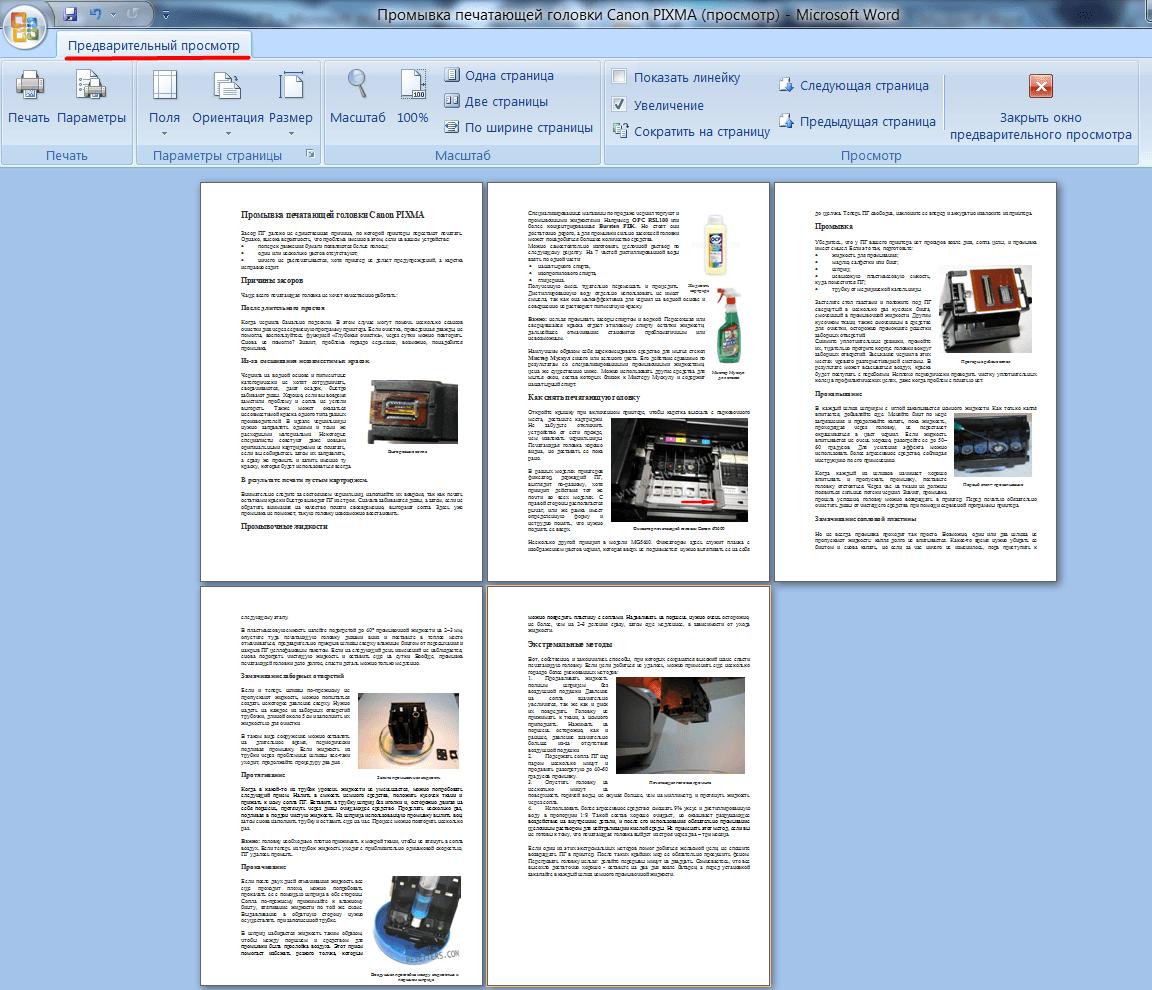 Как распечатать текст с компьютера на принтере - m 23
