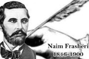 Digjitalizohet kompleti veprave të Naim Frashërit