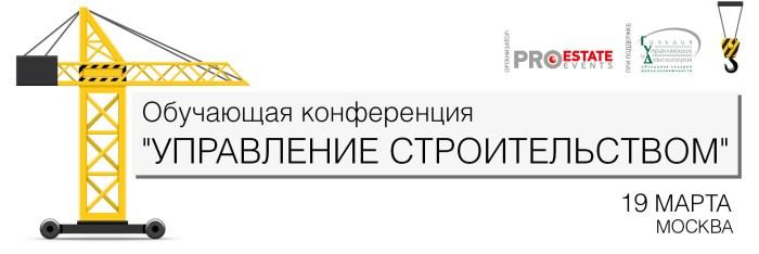 stroit_rus