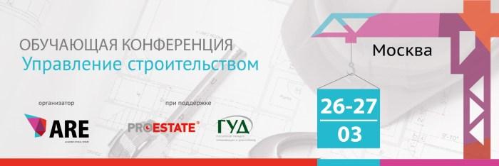 Шапка_Строительство_New-01