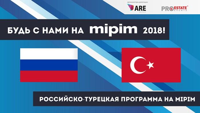 rossijsko-tureckaya-programma-na-mipim