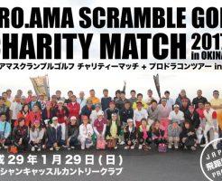 プロアマスクランブルゴルフ チャリティーマッチ沖縄大会