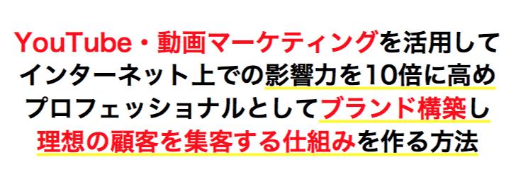 プロフェッショナルマーケティング入門セミナー伊藤剛志