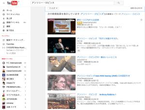 YouTube検索で人気動画を確認する