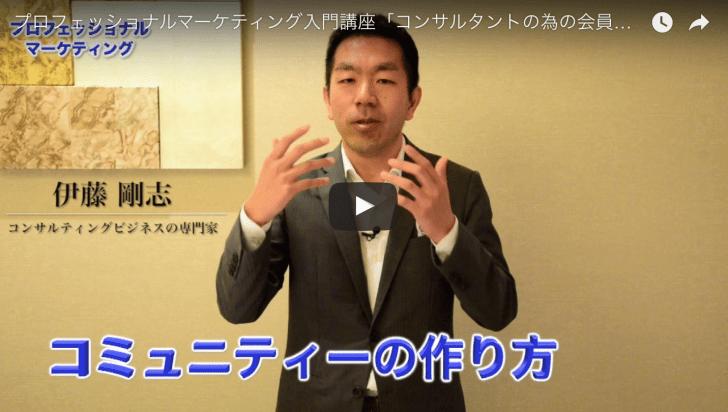 伊藤剛志プロフェッショナルマーケティングLP