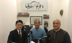 インターネットラジオ「ゆめのたね」福田ごんべい気功整体師