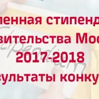 Именная стипендия Правительства Москвы 2017-2018