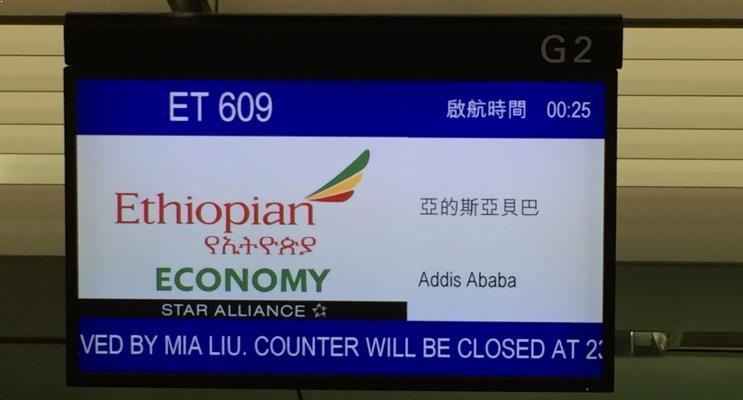 Voando para a Ásia pela Ethiopian Airlines