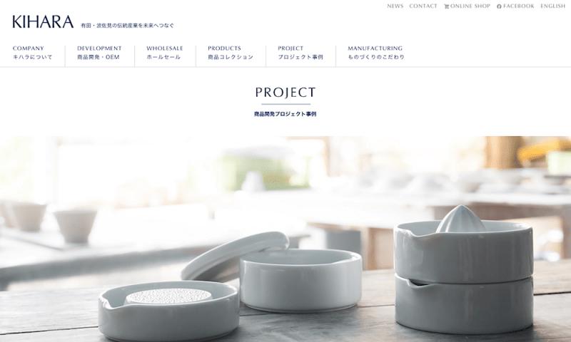 KIHARAプロジェクト事例 / SITAKU
