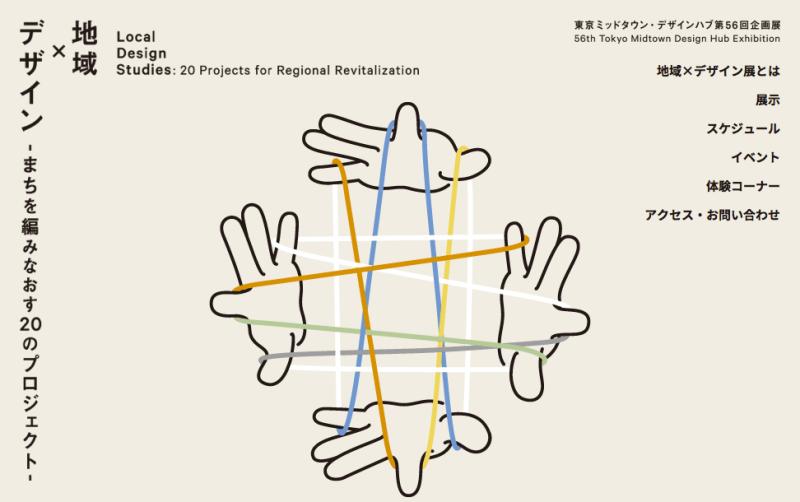 東京ミッドタウン・デザインハブ 第56回企画展 地域×デザイン -まちを編みなおす20のプロジェクト-