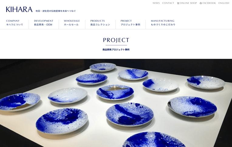 KIHARAプロジェクト事例 / 佐藤可士和コラボモデル