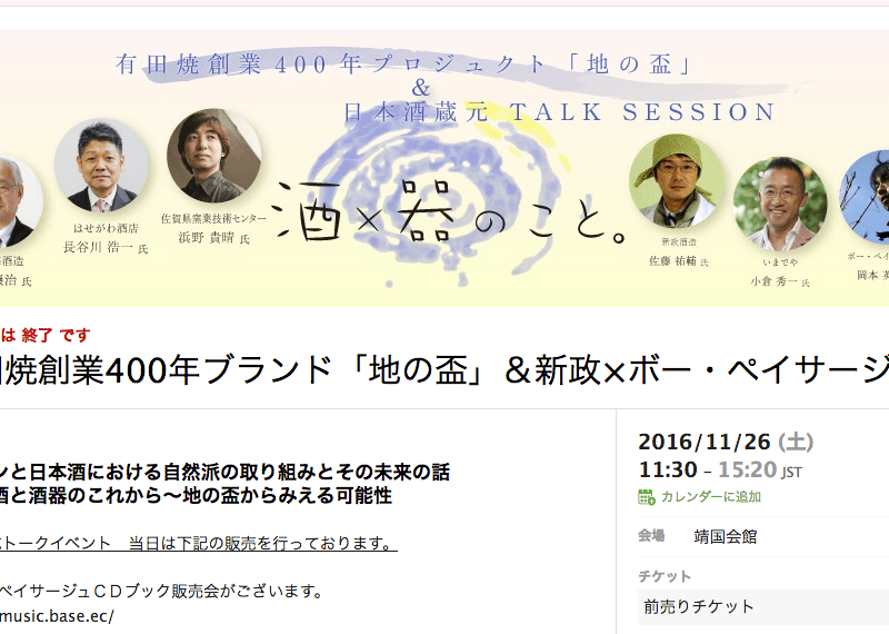有田焼創業400年プロジェクト「地の盃」トークイベント