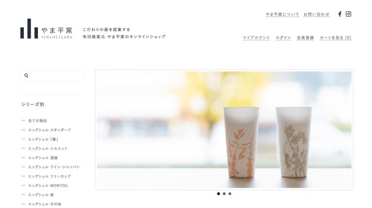 やま平窯 オンラインショップ