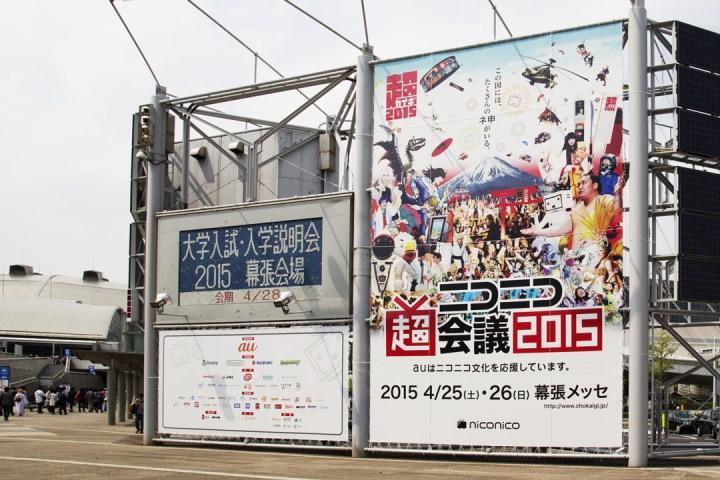 ニコニコ超会議2015
