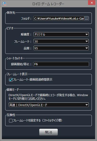 ロイロ ゲーム レコーダー
