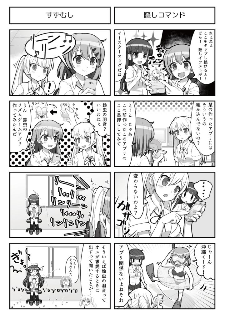 すぱこー Ver. 38